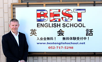 BEST English school 英会話